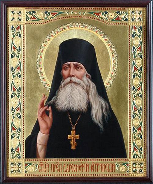 Отец Варсонофий Оптинский
