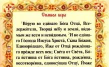 """Молитва при Крещении """"Символ веры"""""""