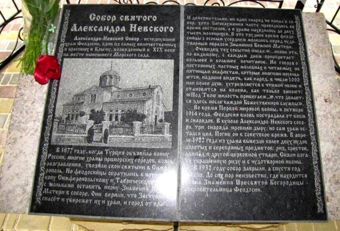 Памятный знак о существовании в этом месте Собора Александра Невского