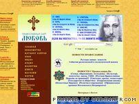 Православные сайты знакомств в интернете