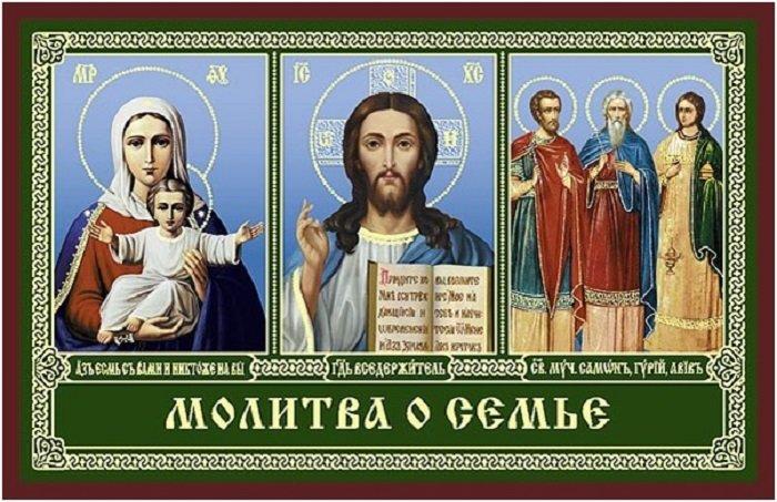 Молитва о семье Господу и Святым