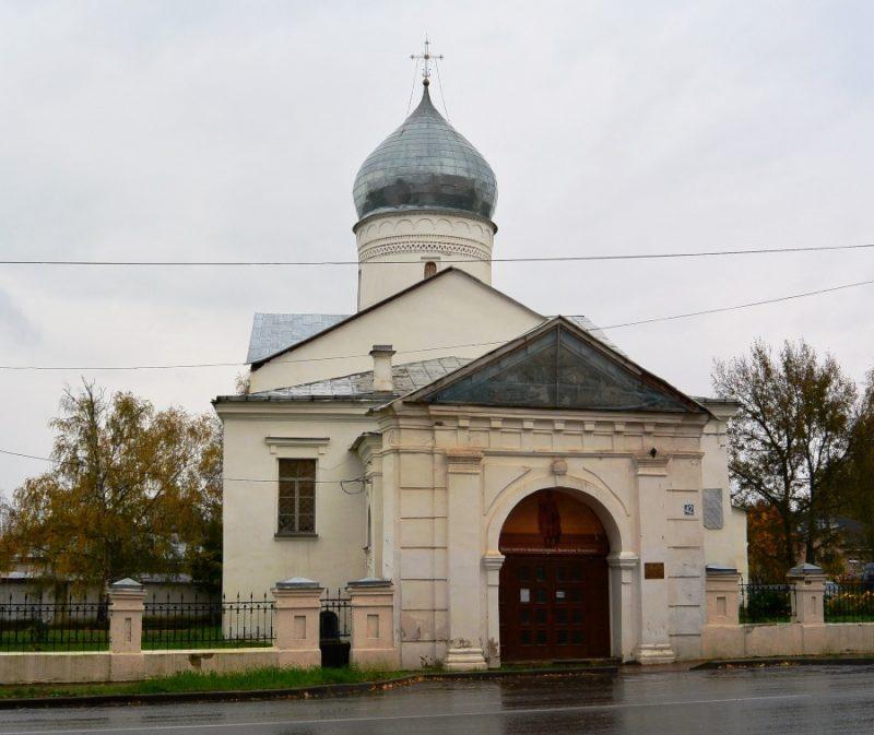 Храм во имя великомученика Димитрия Солунского в Великом Новгороде