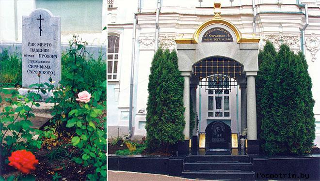 Место падения отрока Прохора Мошнина, 1998 год (слева) и Это же место, но уже в наши дни: изменения налицо (справа)