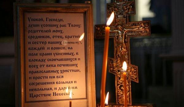 Какие молитвы принято читать об усопших