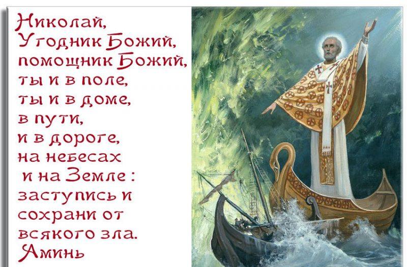 молитва об обидчиках святым