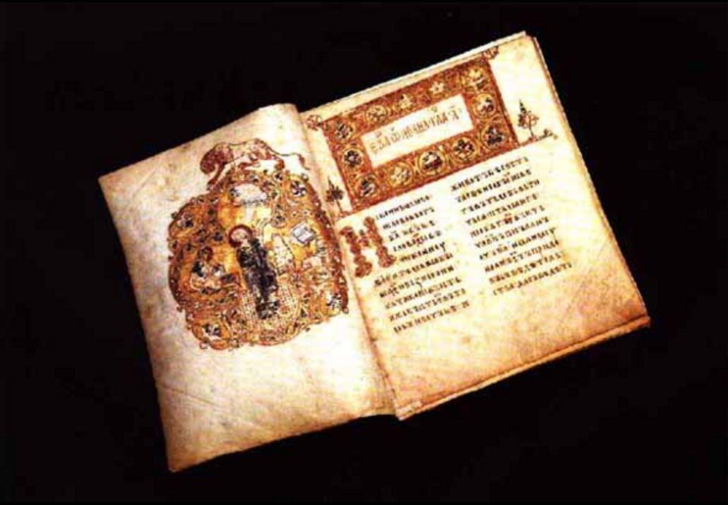 Остромирово Евангелие, середина XI век. Артефакт хранится в Российской национальной библиотеке имени М. Е. Салтыкова-Щедрина в Санкт-Петербурге.