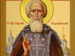 Молитвы Сергию Радонежскому обуспешной учебе иработе