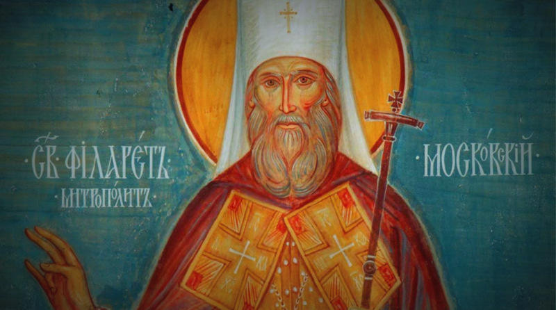 Изображение Святого Филарета Московского