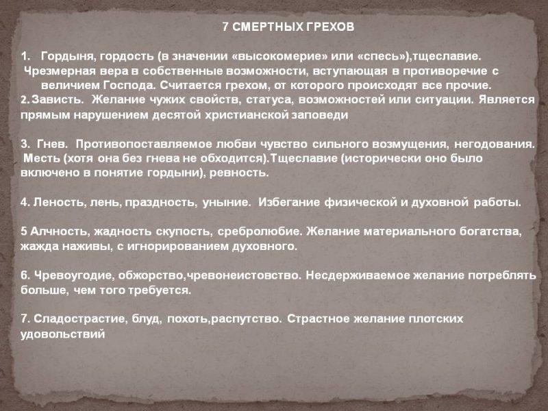 Православие болезни за какие грехи даются thumbnail