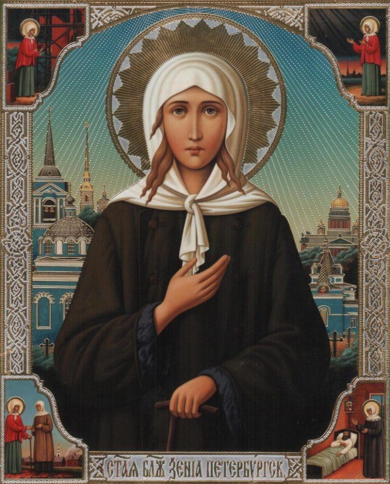Ксения Петербургская. Икона Фото с сайта pravoslavie.ru