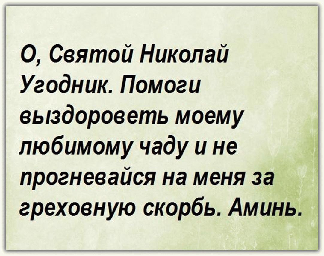molitva-nikolayu-chudotvortsu