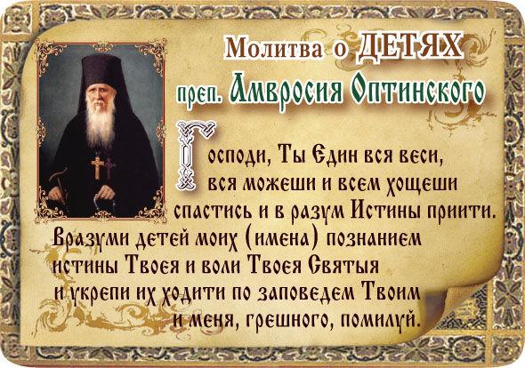 Молитва о детях преподобного Амвросия Оптинского