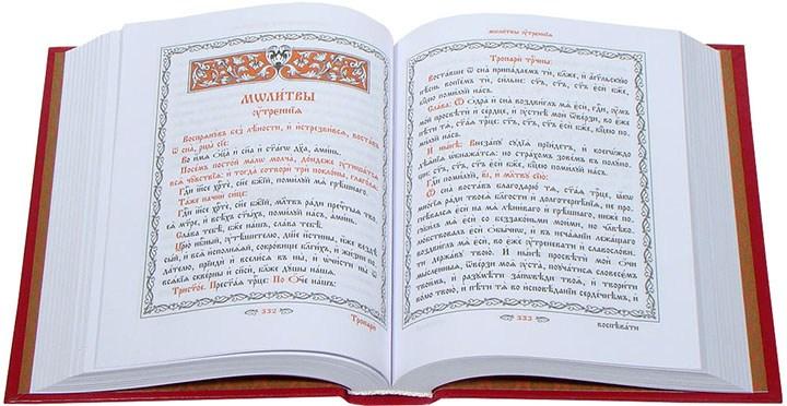Начальные и завершающие молитвы к канонам и акафистам можно взять из утренних молитв