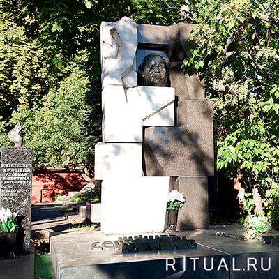 Надгробие Никиты Хрущева