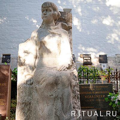 Могила Александры Коллонтай