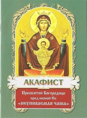 Акафист Богородице пред иконой Неупиваемая чаша