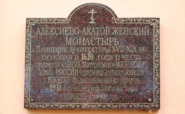 Алексеево-Акатов женский монастырь: амятная доска
