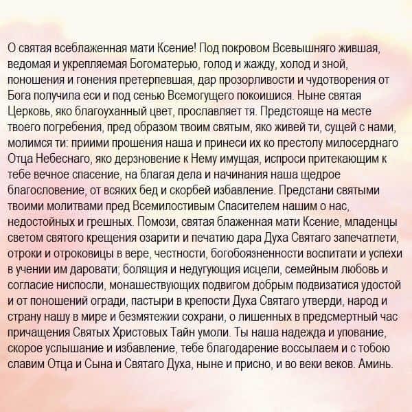молитва Ксении Петербургской о беременности