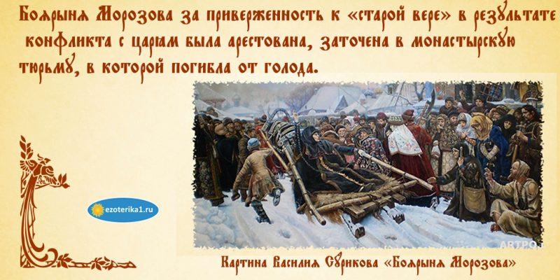 bojarynja-morozova-i-staroobrjadcy