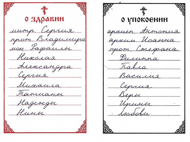 записка в храме