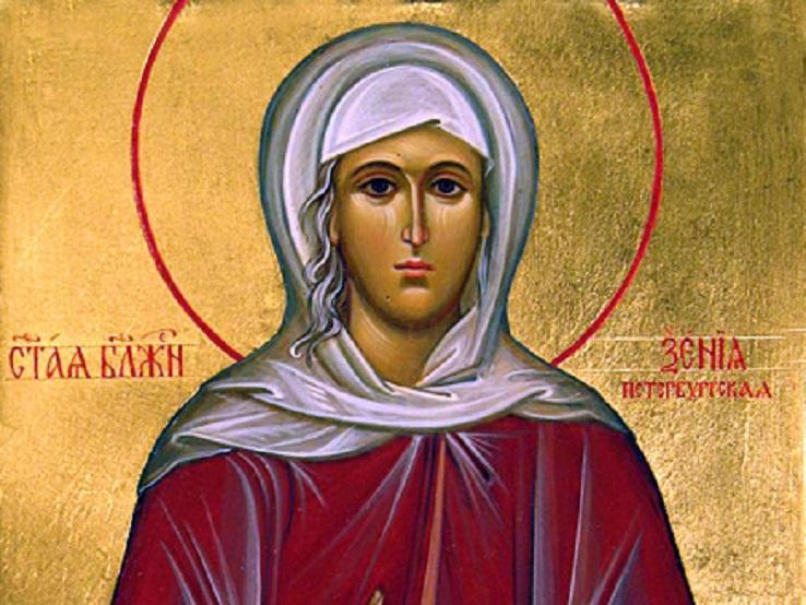 6 февраля день памяти блаженной Ксении Петербургской