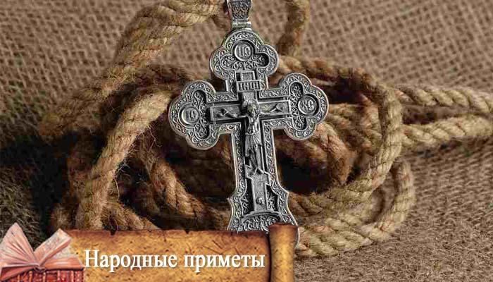 потеряла крестик что это значит ответ священника