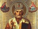 Молитвы Николаю Чудотворцу опомощи иисполнении желаний