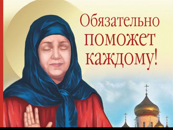 Молитва Матроне на любовь мужчины