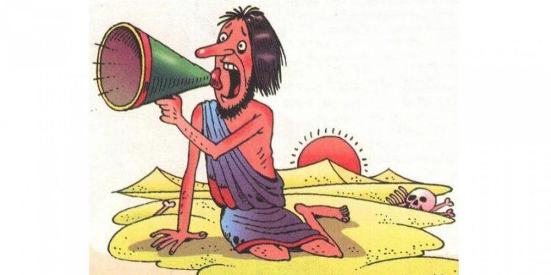 значение фразеологизма глас вопиющего в пустыне