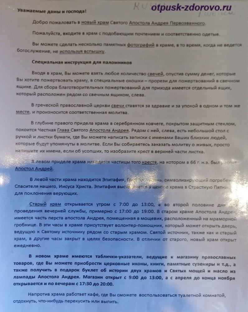 Памятка для паломников в соборе Андрея Первозванного города Патры, Греция