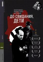 Плакат к фильму До свидания, дети (1987)