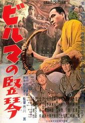 Плакат к фильму Бирманская арфа (1956)
