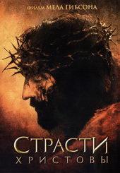 Постер к фильму Страсти Христовы (2004)