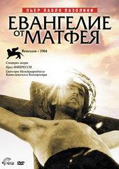 Евангелие от Матфея (1964)