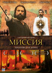 Постер к фильму Миссия (1986)