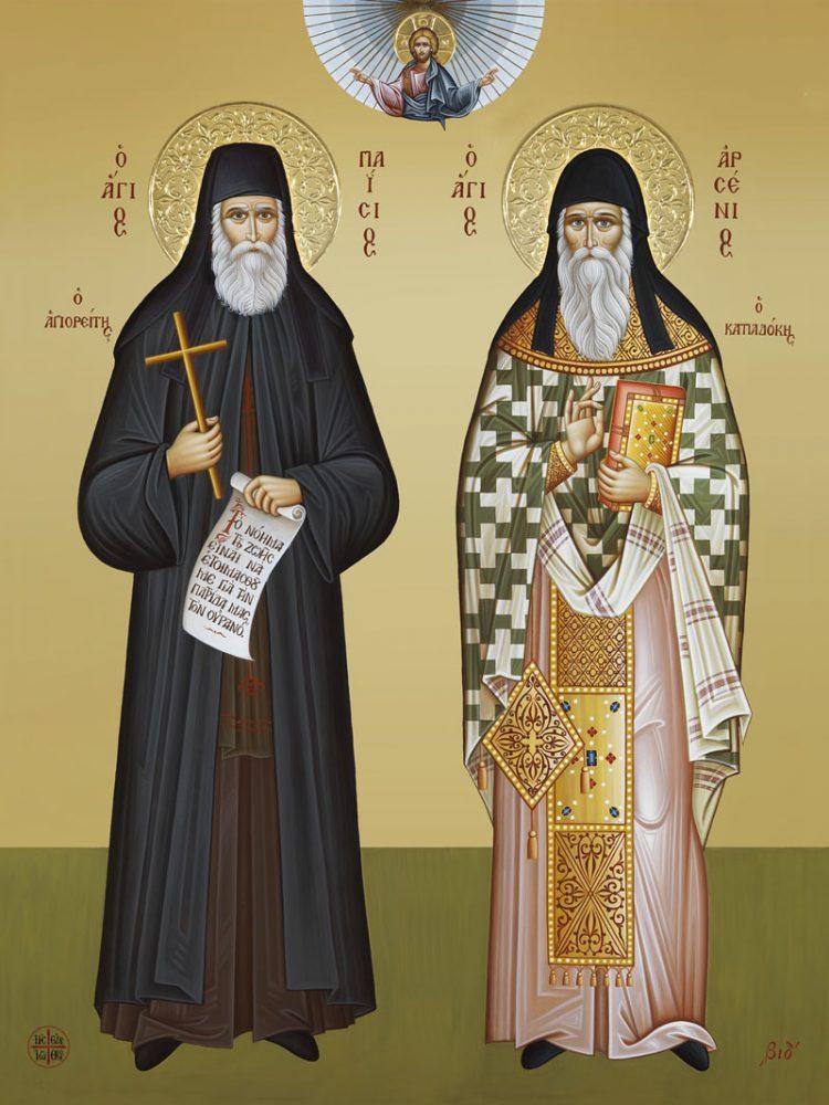Святой Арсений и Паисий