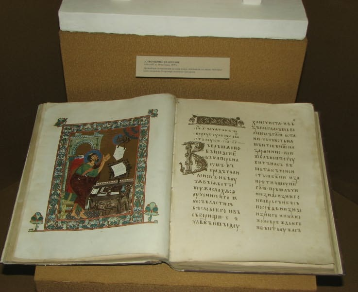 Остромирово Евангелие, середина XI век.