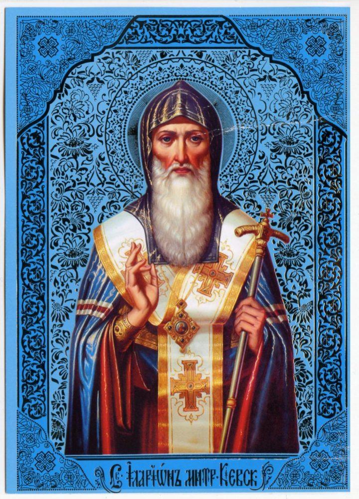 Святой Илларион Киевский. Митрополита весьма чтили во времена написания Остромирова Евангелия, видимо, поэтому его автор спешил написать его ко дню почитания святого.