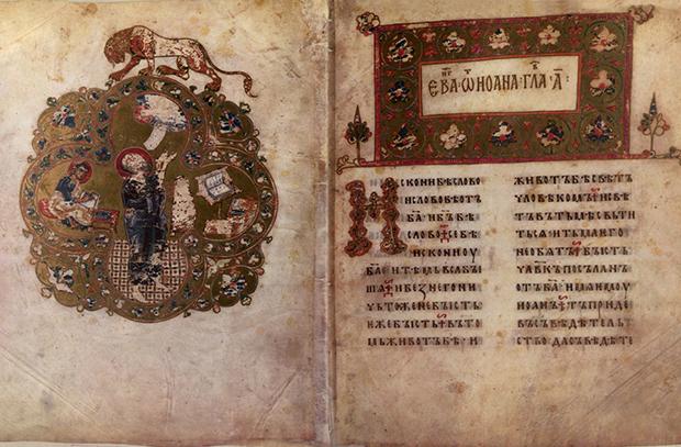 Остромирово евангелие, середина XI века. Текст Евангелия написан в византийской традиции, язык — старославянский