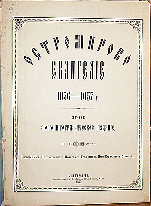 Фотолитографическое издание-копия Остромирова Евангелия 1889 год.