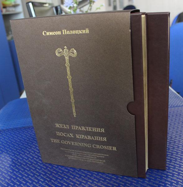 Книга Симеона Полоцкого «Жезл правления»