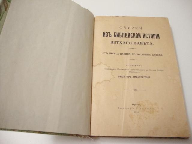 Так выглядит первая страница давно изданной книги Валентина Амфитеатрова