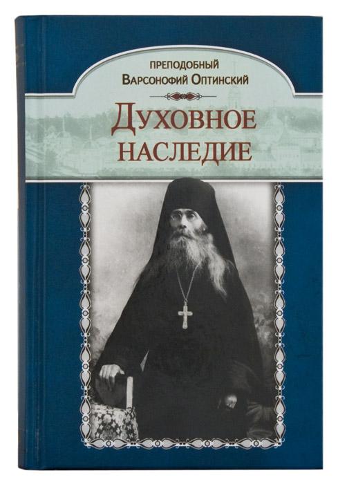 Книга отца Варсонофия «Духовное наследие»