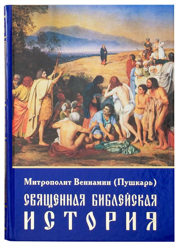 В этой книге библия подается в изложении профессора, кандидата богословских наук, митрополита Владивостокского и Приморского Вениамина (Пушкаря).