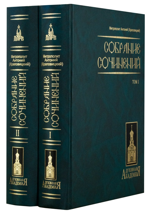 Полное собрание сочинений Антоний Храповицкого