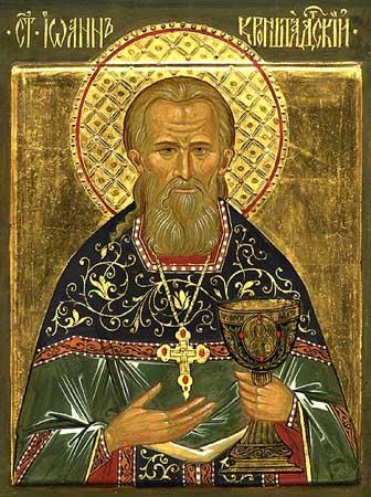 Молитвы святому Иоанну Кронштадтскому