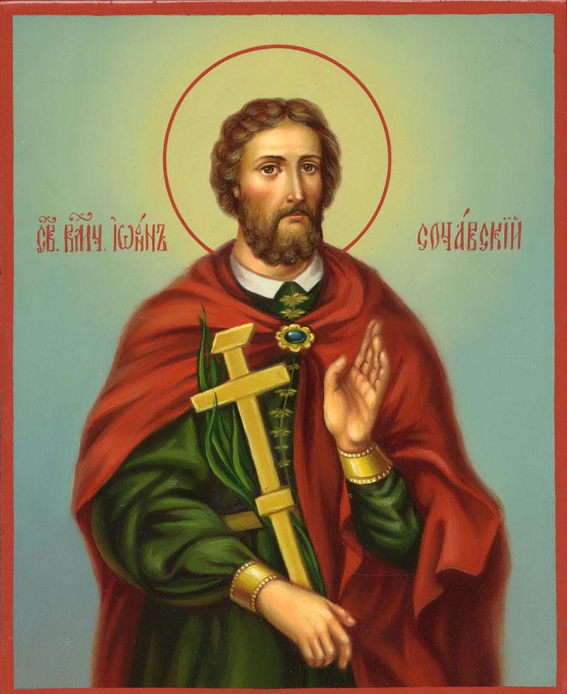 Иоанн Сочавский
