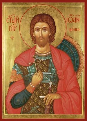 иоанн воин святой мученик