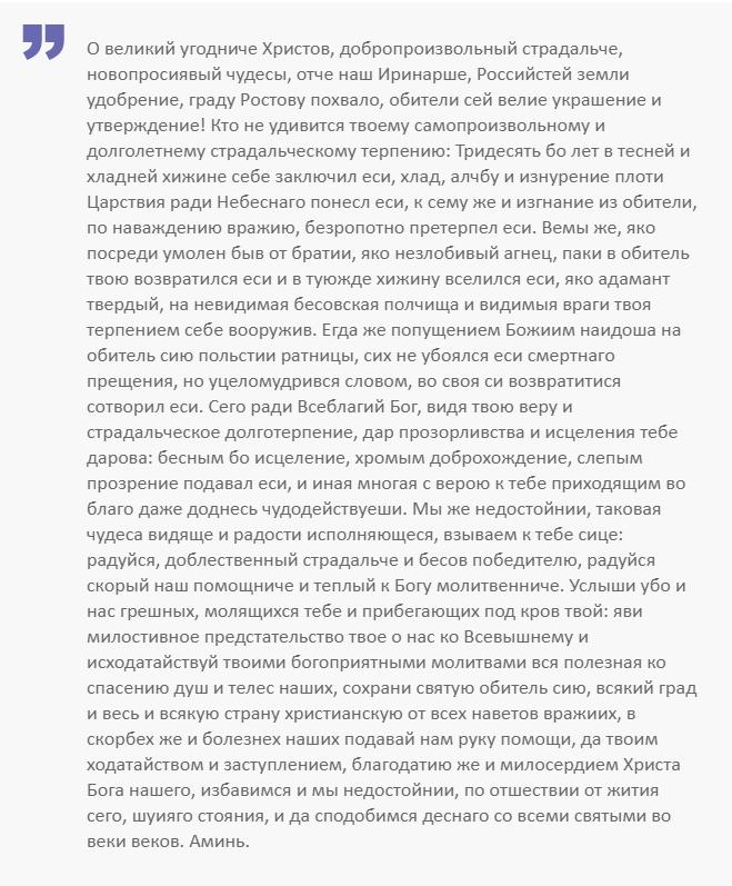 Текст молитвы от бессоницы Преподобному Иринарху