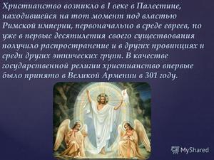 Истоки Христианства